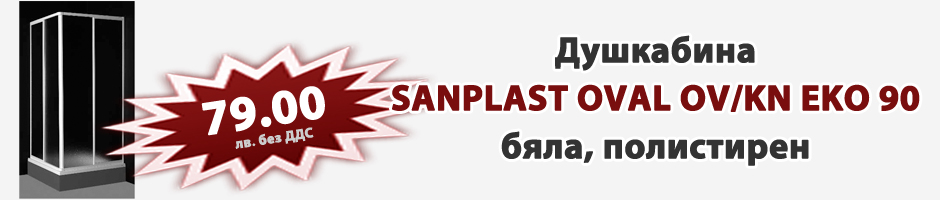 Душкабина Sanplast OVAL OV/KN EKO 90